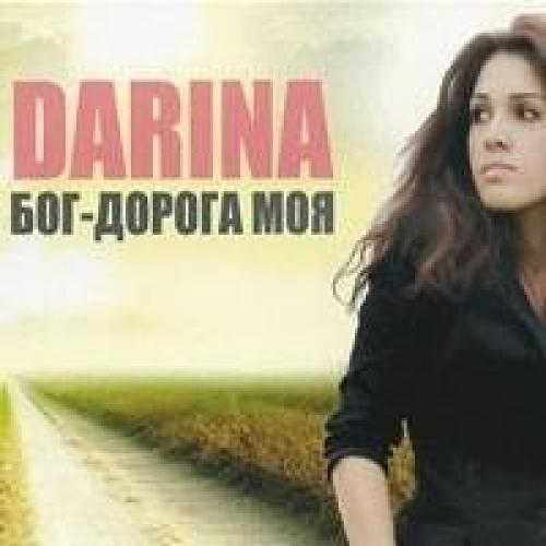 Дарина кочанжи | христианские песни с аккордами | скачать.
